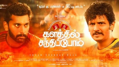 Photo of Jiiva, Arulnithi film titled Kalathil Santhippom