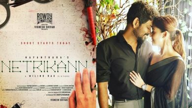 Photo of First look of Nayanthara's Netrikann to be unveiled today