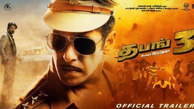 Photo of Dabangg 3 Tamil Trailer