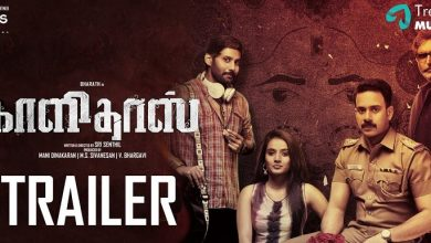 Photo of Kaalidas Trailer
