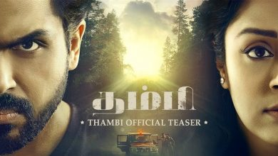 Photo of Thambi Teaser