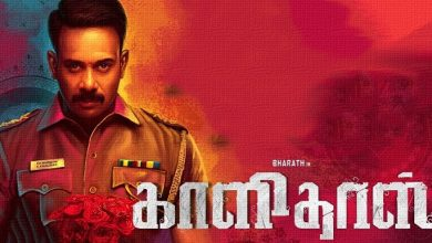 Photo of Kaalidas Movie Review