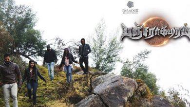 Photo of Pancharaaksharam Movie Review
