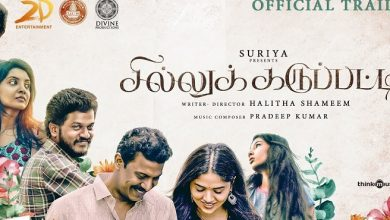 Photo of Sillu Karupatti Trailer