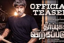 Photo of Theerpugal Virkapadum Teaser