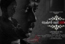 Photo of Selvaraghavan's Nenjam Marappathillai likely to hit screens this month