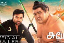 Photo of Sumo Trailer