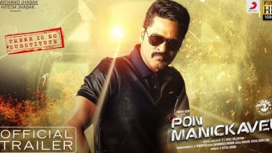 Photo of Pon Manickavel Trailer