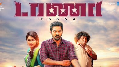 Photo of Taana Trailer