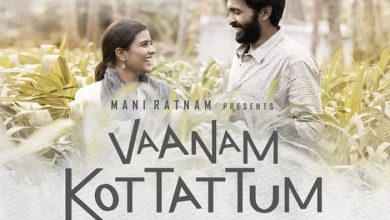 Photo of Vaanam Kottatum Songs Review