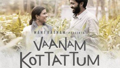 Photo of Vaanam Kottatum Songs Review