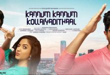 Photo of Kannum Kannum Kollaiyadithaal Movie Review