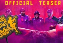 Photo of Pallu Padama Paathuka Teaser