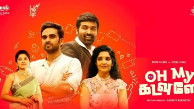 Photo of Oh My Kadavule Movie Review