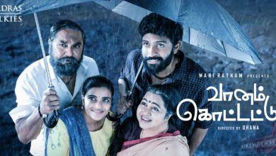 Photo of Vaanam Kottatum Movie Review