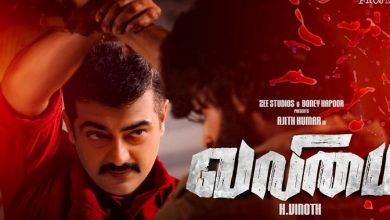Photo of First look poster of Valimai to release later this month