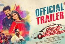 Photo of Plan Panni Pannanum Trailer