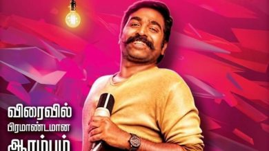 Photo of Vijay Sethupathi's Malayalam film Marconi Mathai gears for dubbed Tamil release