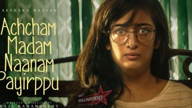 Photo of Shruti Haasan unveils the teaser of Akshara Haasan's 'Achcham Madam Naanam Payirppu'