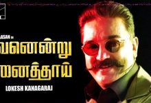 Photo of Lokesh Kanagaraj's next with Kamal Haasan announced; summer 2021 release