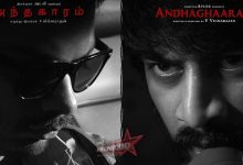 Photo of Andhaghaaram Movie Review
