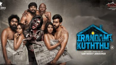 Photo of Irandam Kuththu Movie Review