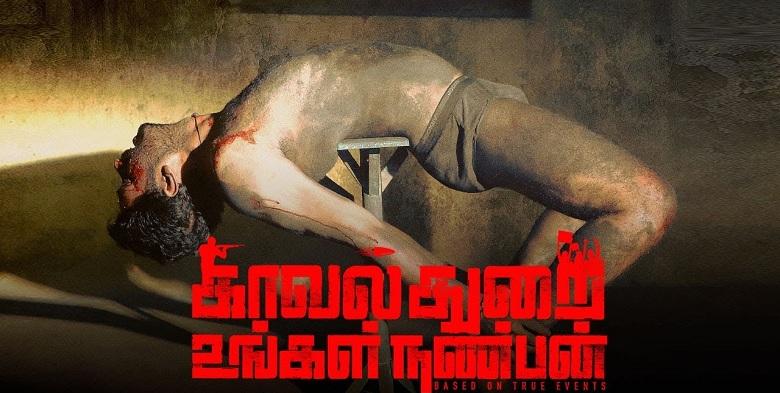Photo of Kavalthurai Ungal Nanban Movie Review