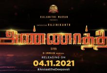 Photo of Superstar Rajinikanth's Annaathe to hit the big screens for Diwali 2021!