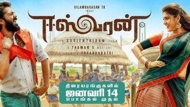 Photo of Eeswaran Songs Review