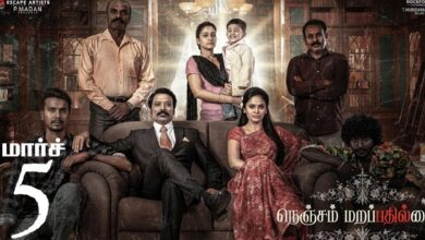 Photo of Is Nenjam Marapathillai postponed once again?